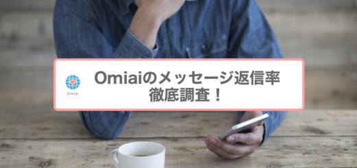 Omiaiのメッセージ返信率