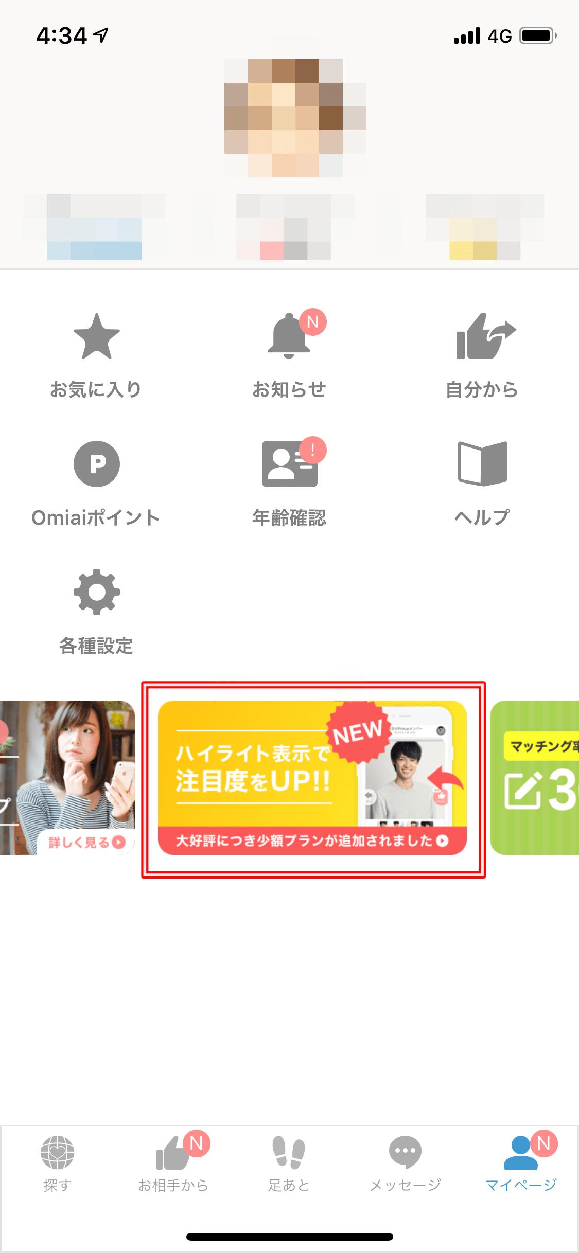 omiaiマイページ