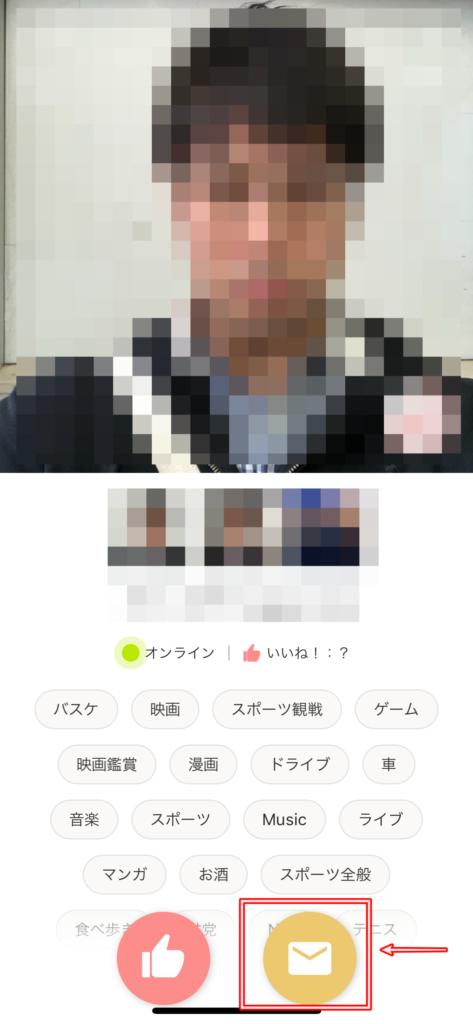 omiai-スペシャルいいね5