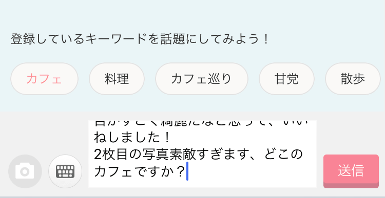 omiai-レビュー9