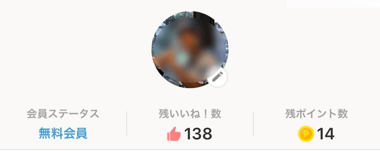 omiai-レビュー8