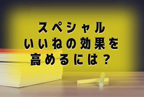 omiai-スペシャルいいね7