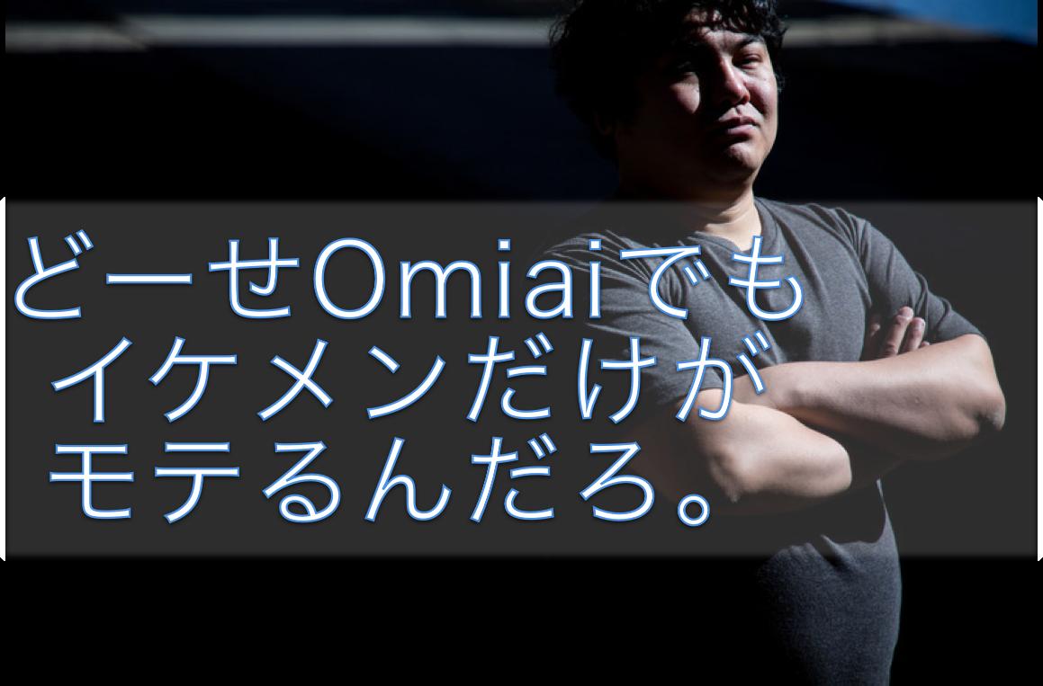 omiai-レビュー2