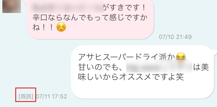 omiai-既読1