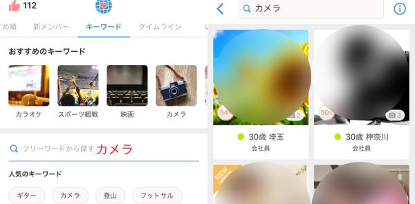 omiai マッチングアプリ タグつけ1