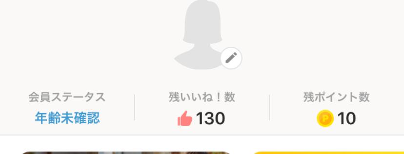 omiai 友達招待4
