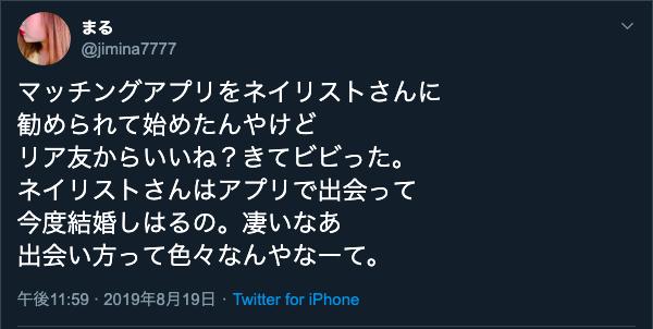 マッチングアプリ 真剣2