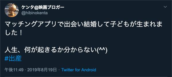 マッチングアプリ 真剣3