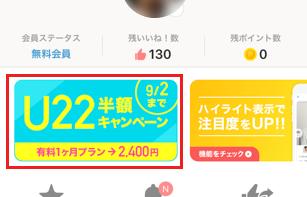 omiai-キャンペーン3