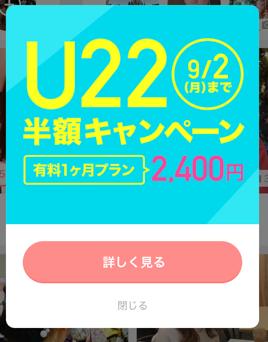 omiai-キャンペーン2