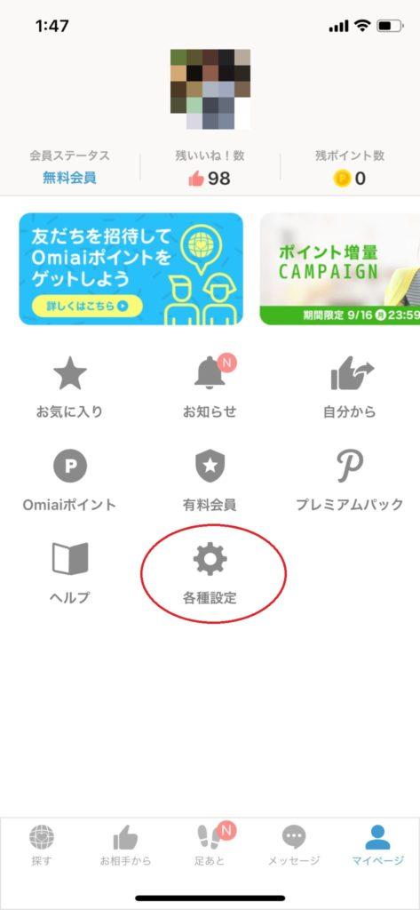 omiai-足跡5