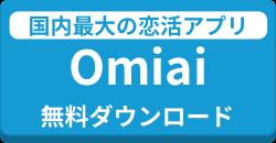 Omiaiダウンロード