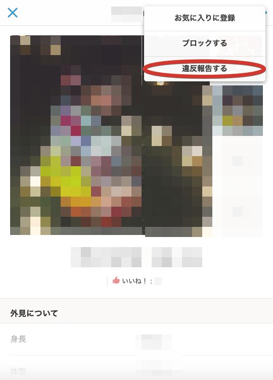 omiaiの違反報告画面