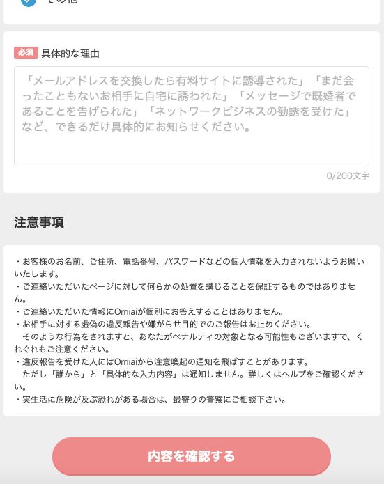 omiaiの違反内容報告画面