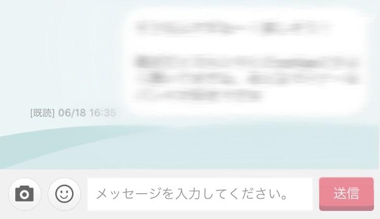 omiaiの既読メッセージ
