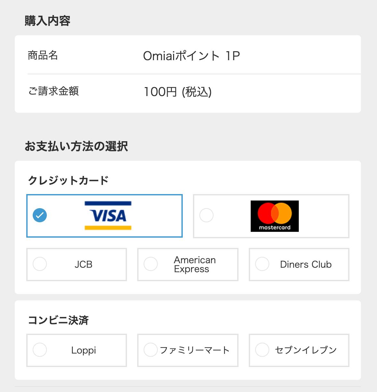 omiaiのpc画面での決済方法選択