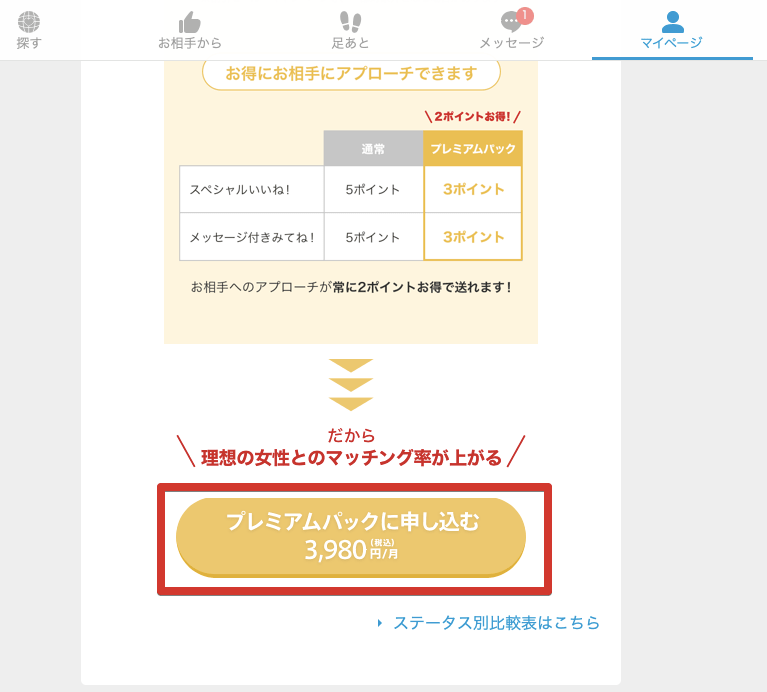 omiaiのプレミアムパック購入画面