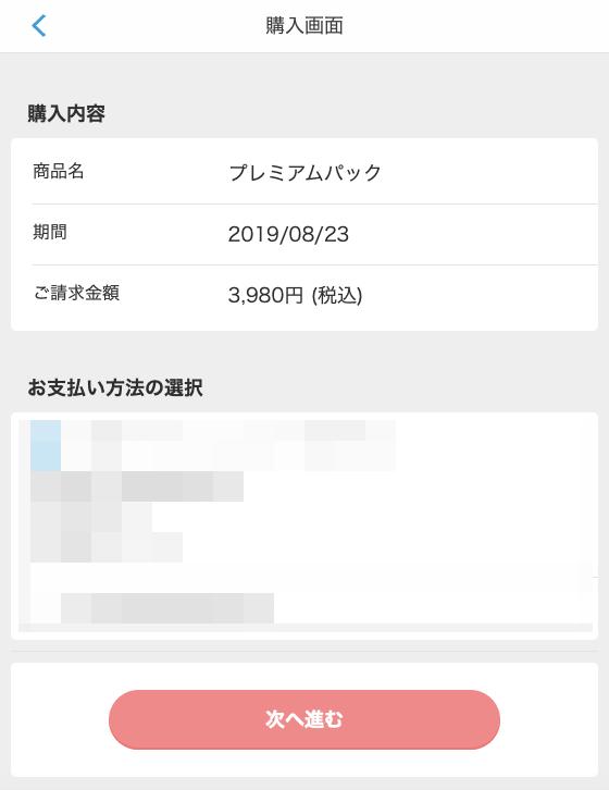 omiaiのプレミアムパック購入確認