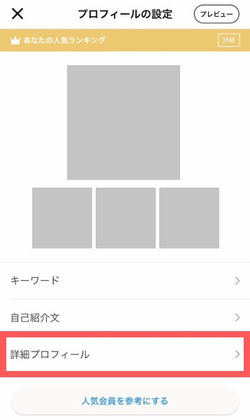 omiaiの詳細プロフィール設定画面