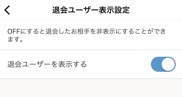 omiaiの退会ユーザー表示設定