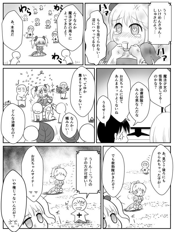 マッチングアプリの現実 漫画 4ページ目