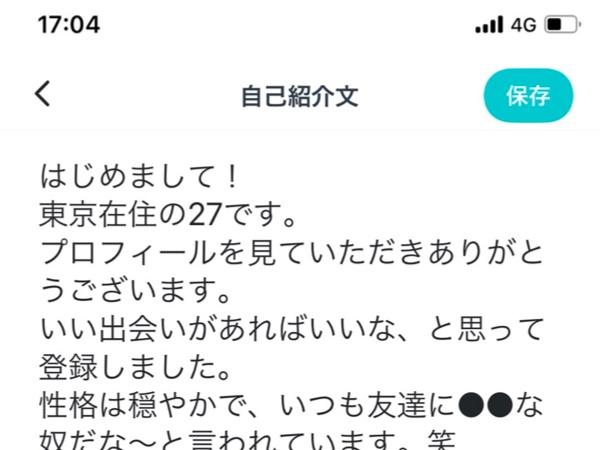 マッチングアプリ テンプレート 例 自己紹介文 ペアーズ