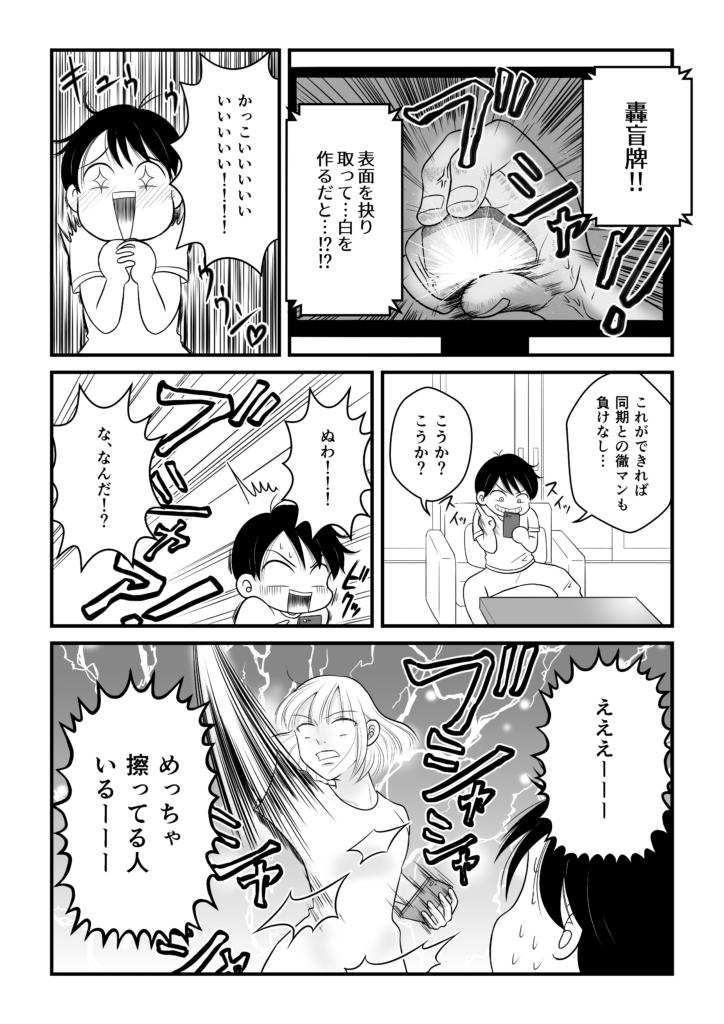 マッチングアプリ テンプレ 漫画 スワイプが早すぎる女 ページ1