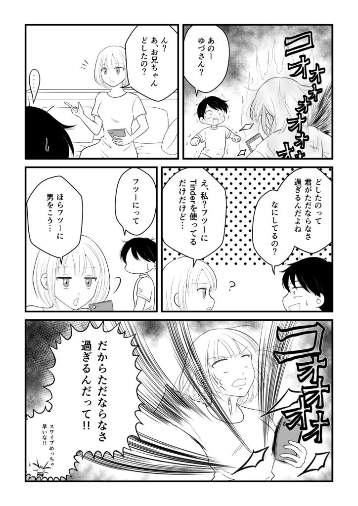 マッチングアプリ テンプレ 漫画 スワイプが早すぎる女 ページ2