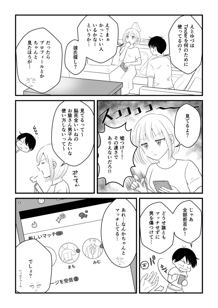マッチングアプリ テンプレ 漫画 スワイプが早すぎる女 ページ3