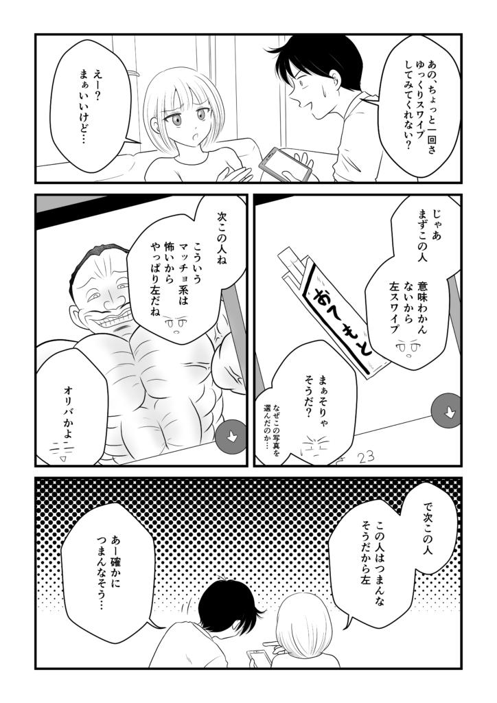 マッチングアプリ テンプレ 漫画 スワイプが早すぎる女 ページ4