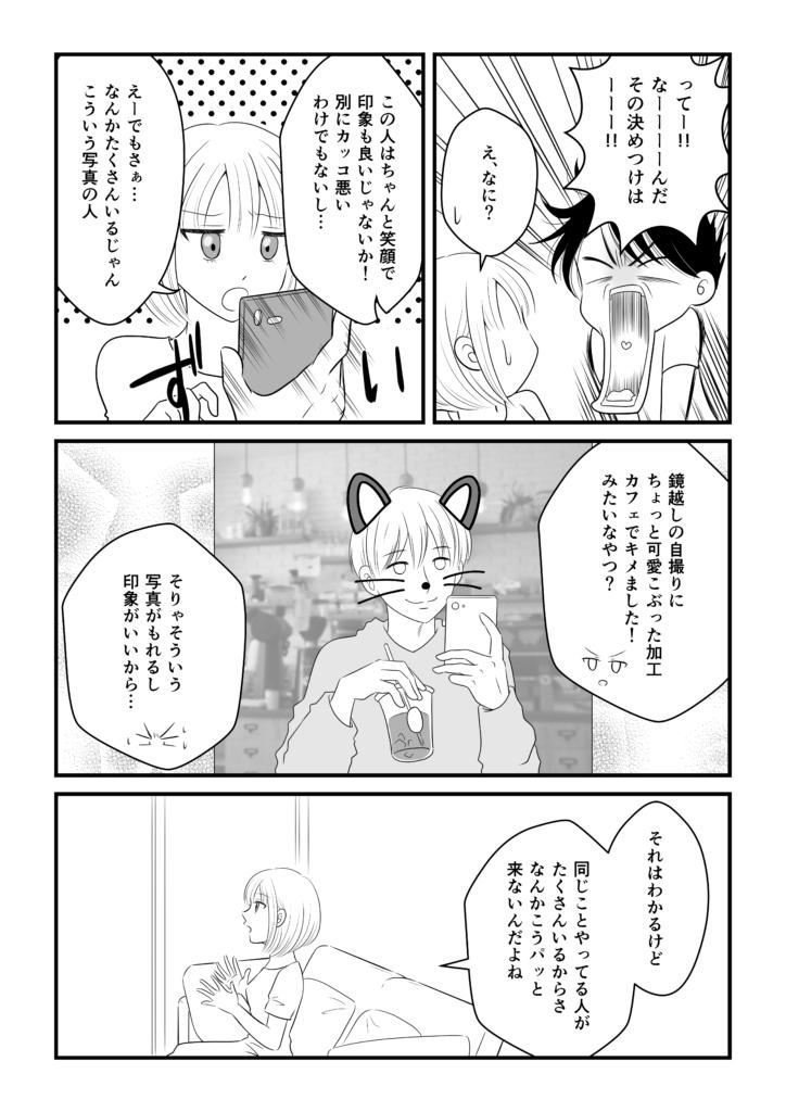 マッチングアプリ テンプレ 漫画 スワイプが早すぎる女 ページ5