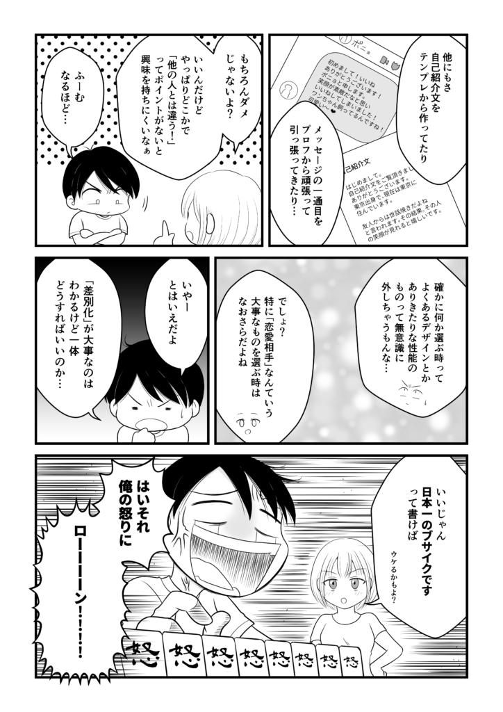 マッチングアプリ テンプレ 漫画 スワイプが早すぎる女 ページ6